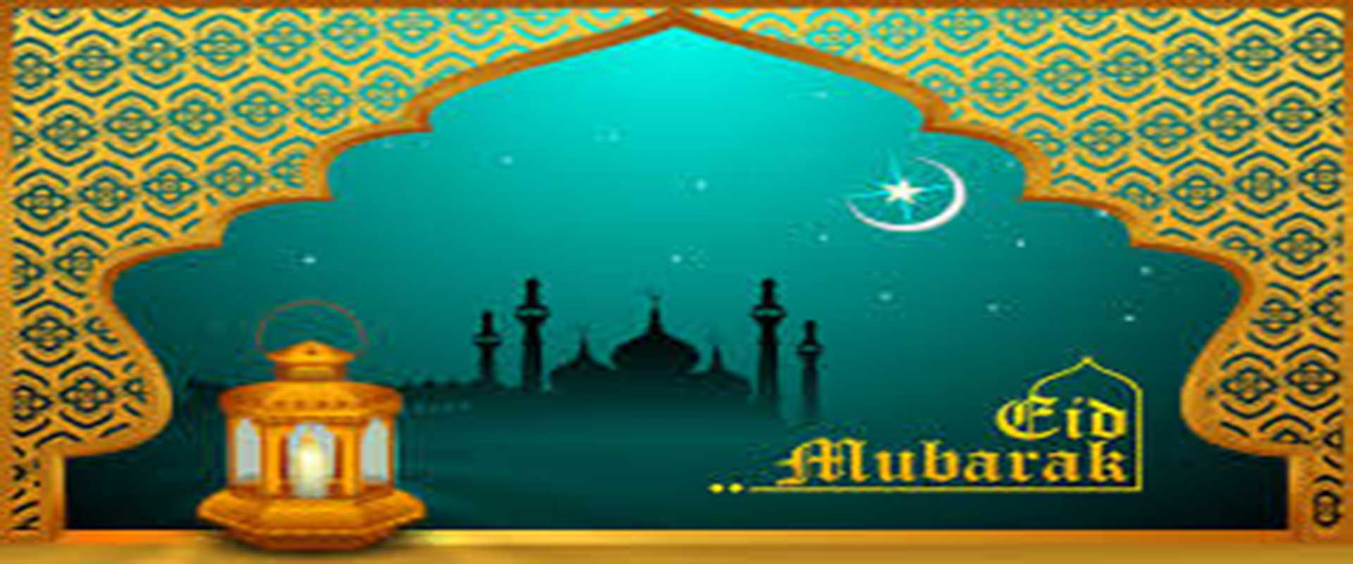 Ramzan Id/Eid-ul-Fitar